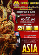 Asia international Darts Tournament