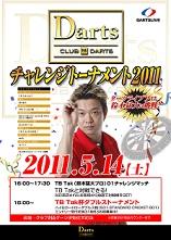 チャレンジトーナメント2011
