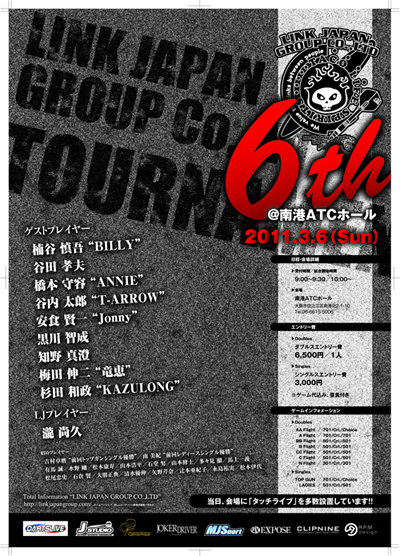 LJ Tournament 6thポスター