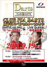 CLUB PIA DARTS 1周年スペシャルトーナメント