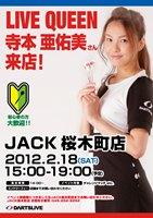12.02.18_JACK_keitai.jpg