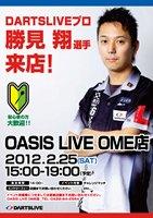 12.02.25_OASIS-LIVE-OME_keitai.jpg