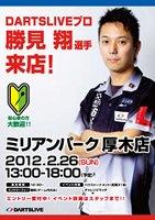 12.02.26_mirian_keitai.jpg