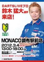 12.03.04_MONACO_keitai.jpg