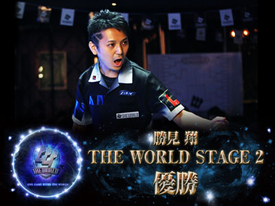 THE WORLD STAGE2 RESULT