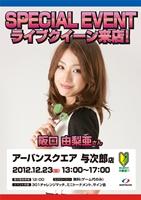 121223_UrbanSquare_Yojiro.keitai.jpg