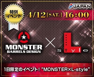 1日限定のスペシャル・ダーツバー「MONSTER×L-style」