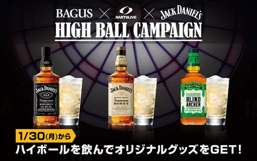 「BAGUS」×「DARTSLIVE」×「JACK DANIELS」コラボキャンペーン