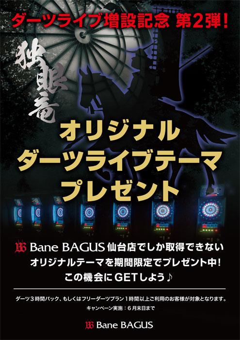 Bane BAGUS 仙台店 ダーツライブテーマプレゼントキャンペーン