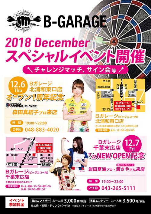 B-GARAGE 千葉末広店 2018.12.7 NEWOPEN記念イベント開催