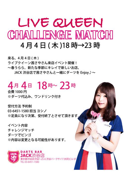 4/4 JACK渋谷 茜さや 来店イベント!