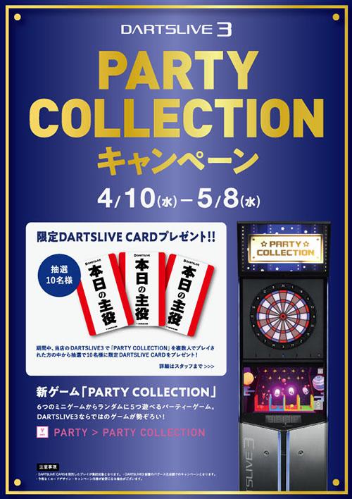 バグース限定!PARTY COLLECTIONキャンペーン