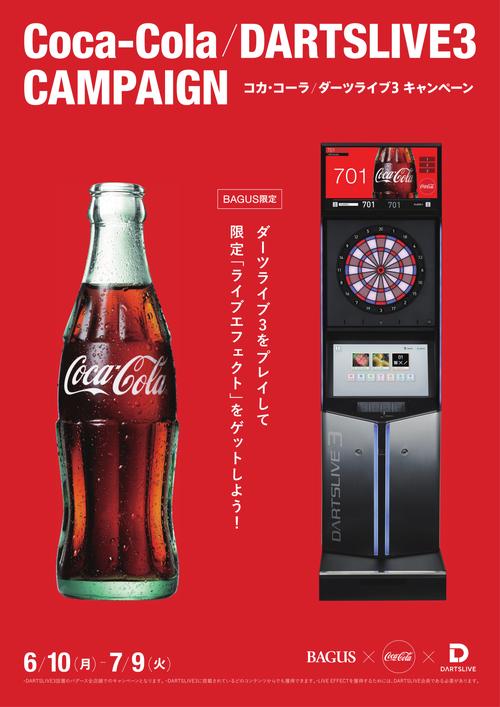 バグース限定!Coca-Cola×DARTSLIVE3キャンペーン