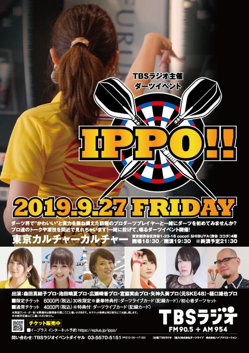 TBSラジオ主催ダーツイベント「IPPO」開催.png