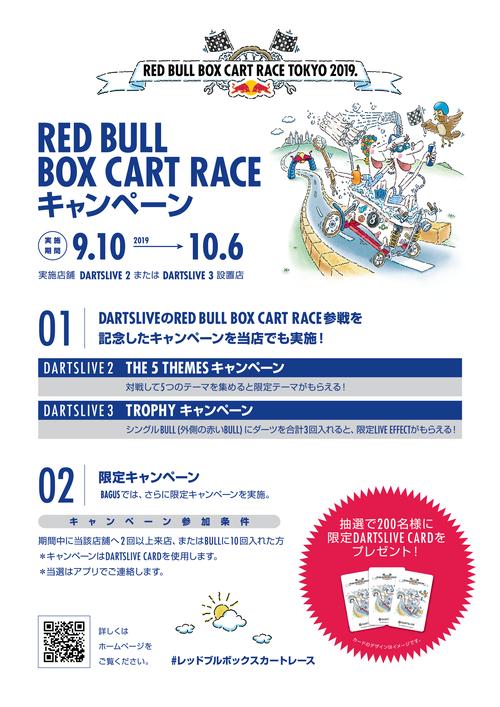 【バグース】 RED BULL BOX CART RACEキャンペーン