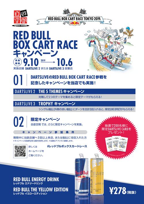 【自遊空間】 RED BULL BOX CART RACEキャンペーン