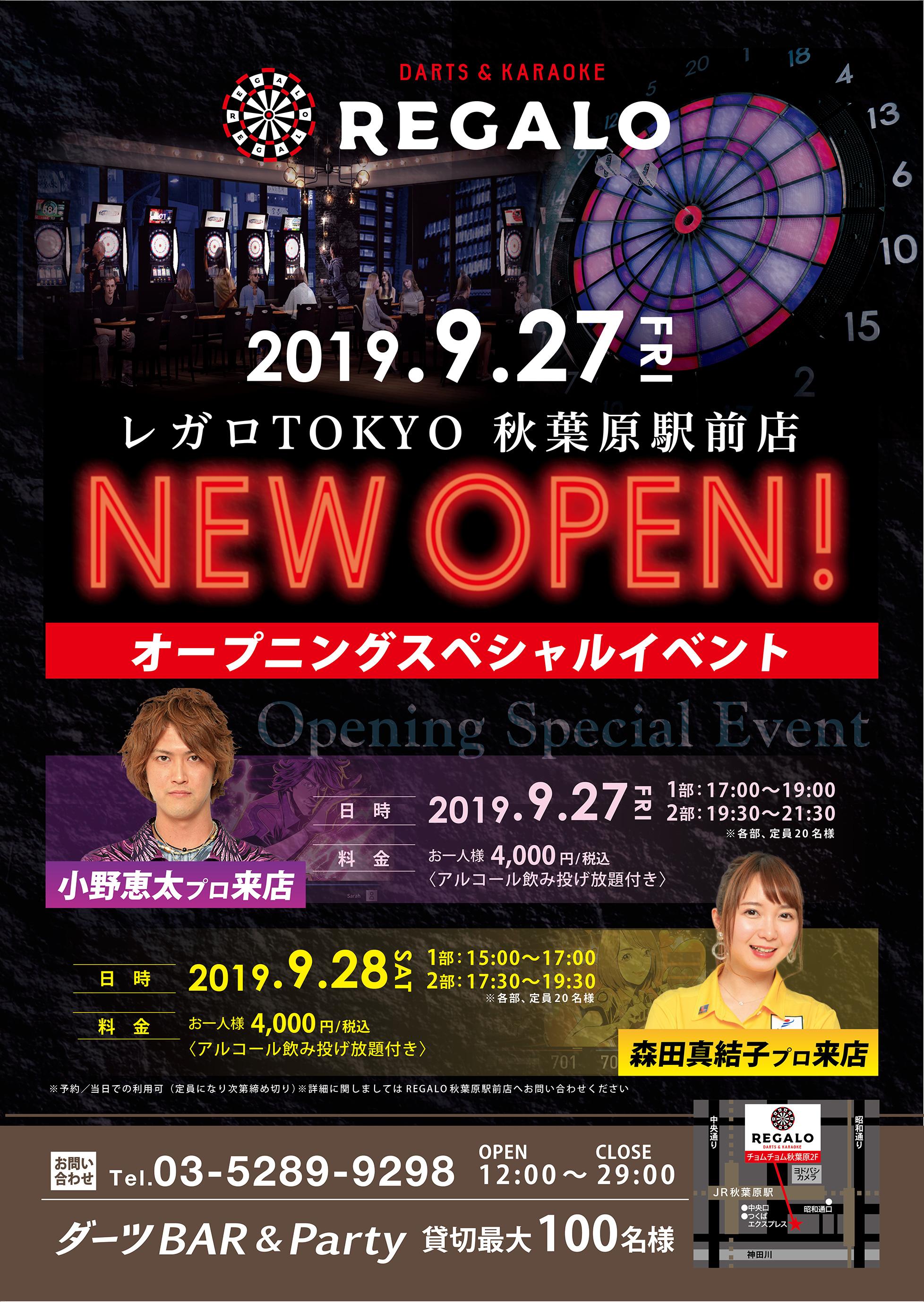 レガロTOKYO 秋葉原駅前店 9月27日 オープ二ングスペシャルイベント