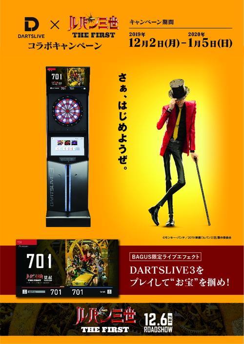 【バグース】DARTSLIVE3×『ルパン三世 THE FIRST』コラボキャンペーン