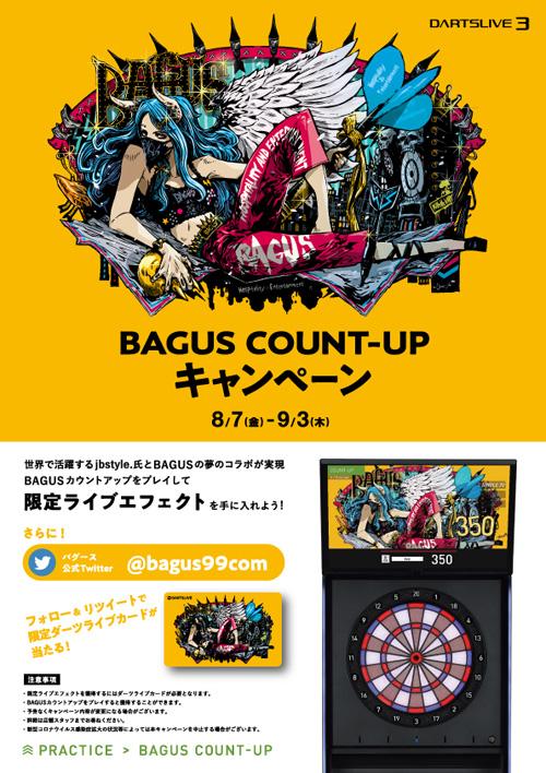 BAGUSカウントアップ キャンペーン、8月7日よりスタート