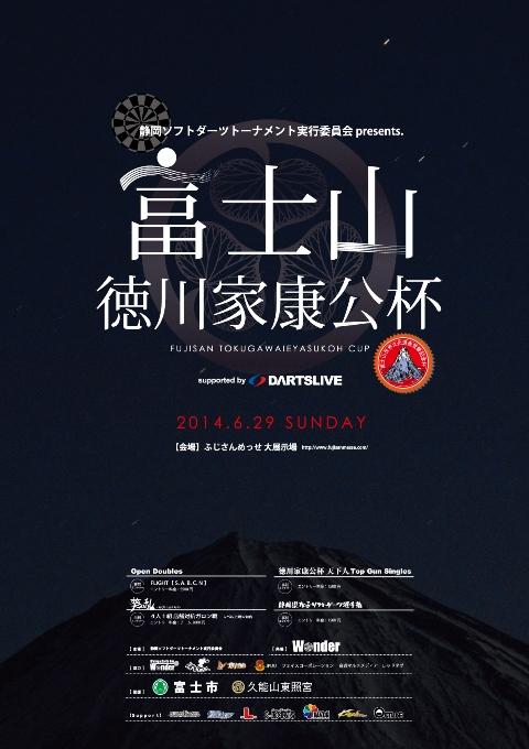 駿府大御所 徳川家康公杯 2014