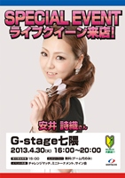 G-stage