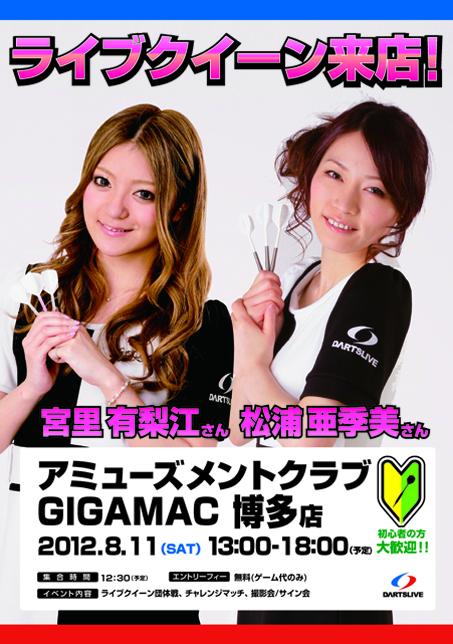 GIGAMAC.jpg