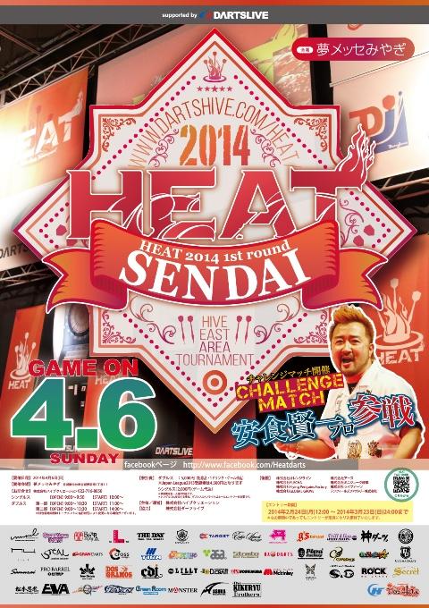HEAT 2014 1st round SENDAI