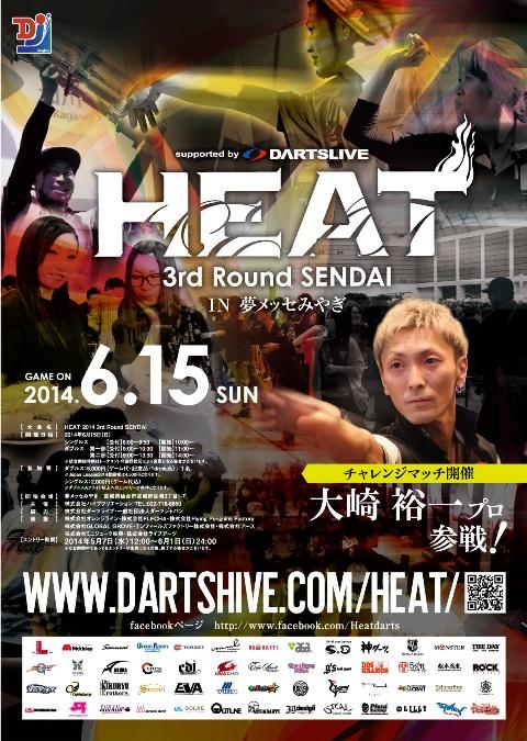 HEAT 2014 3rd round SENDAI