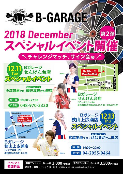 B-GARAGE せんげん台店、狭山上広瀬店 2018 December スペシャルイベント開催