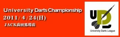 University Darts Championship