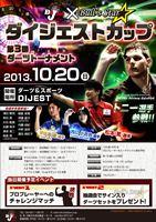 DIJEST CUP 第3回ダーツトーナメント