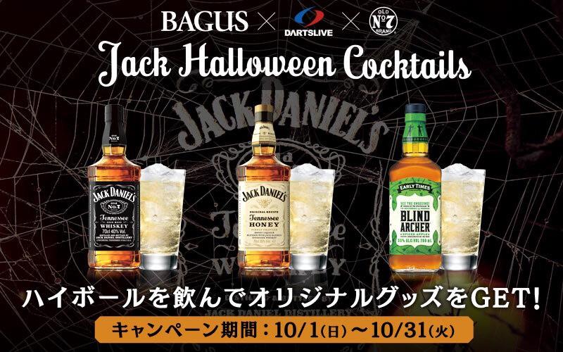 「BAGUS」×「DARTSLIVE」×「JACK DANIELS」ハロウィンキャンペーン