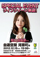 kawaramachi1215KEITAI.jpg