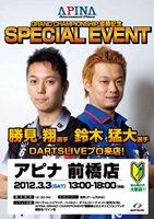 keitai_APINA-Maebashi.jpg