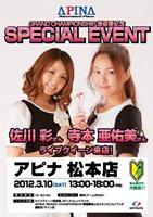 keitai_APINA-Matsumoto.jpg