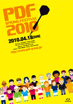 pdf_poster.jp