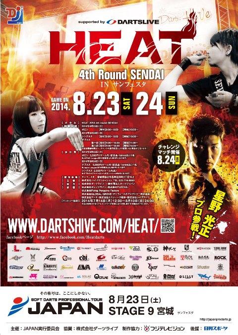 HEAT 2014 4th round SENDAI