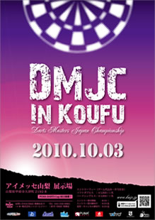DMJC in 甲府