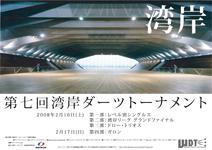 wangan7th_poster.jpg